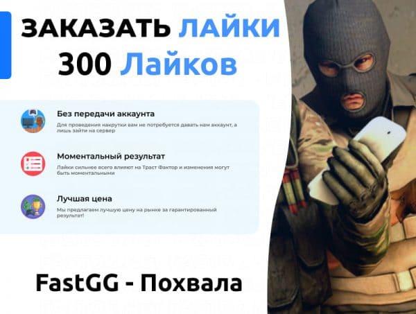 300 Лайков CS GO 1