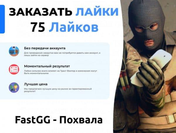 75 Лайков CS GO 1