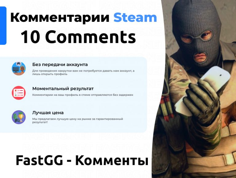 Накрутка комментариев КС ГО 44