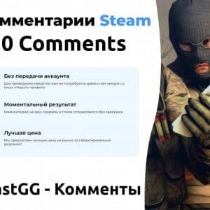 Комментарии Steam купить - Накрутка