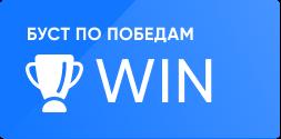 Буст по победам 1
