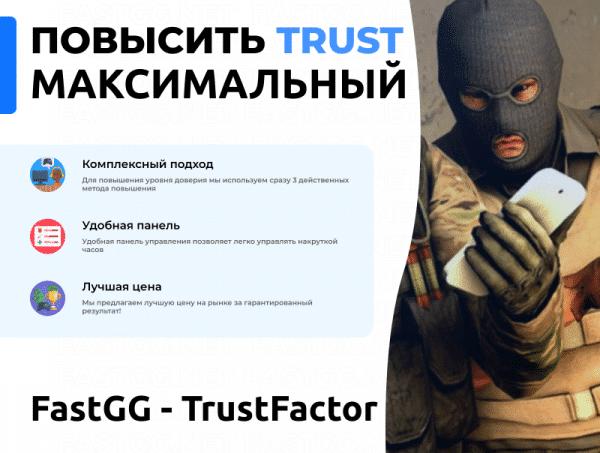 Траст Фактор - Максимальный 1