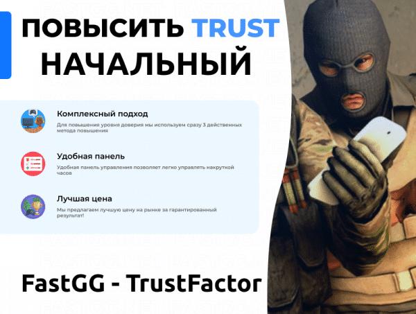 Траст Фактор - Начальный 1