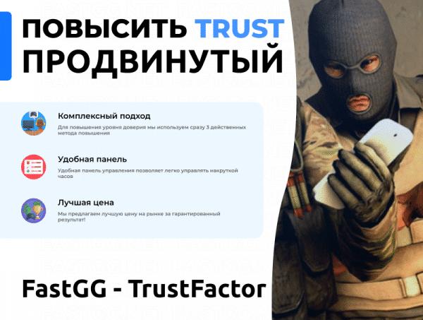 Траст Фактор - Продвинутый 1